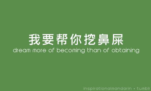Name:  Tumblr -Mandarin proverb.jpg Views: 58 Size:  40.3 KB