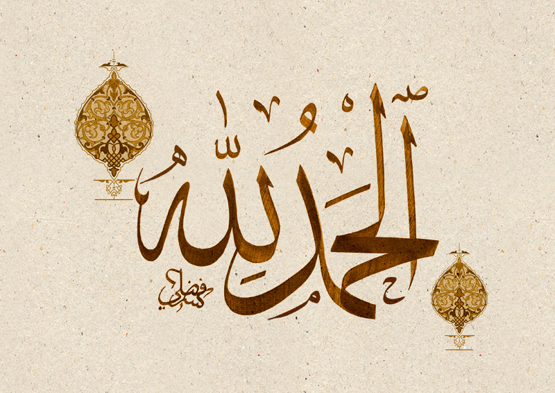 Name:  alhamdulillah.jpg Views: 663 Size:  235.6 KB